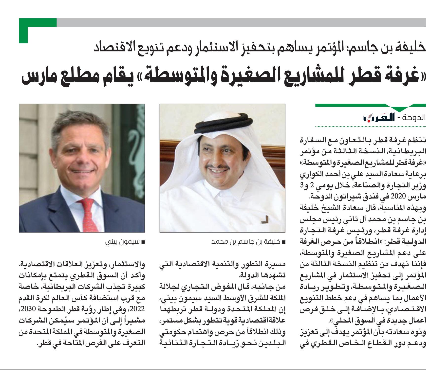 غرفة قطر للمشاريع الصغيرة و المتوسطة يقام مطلع مارس