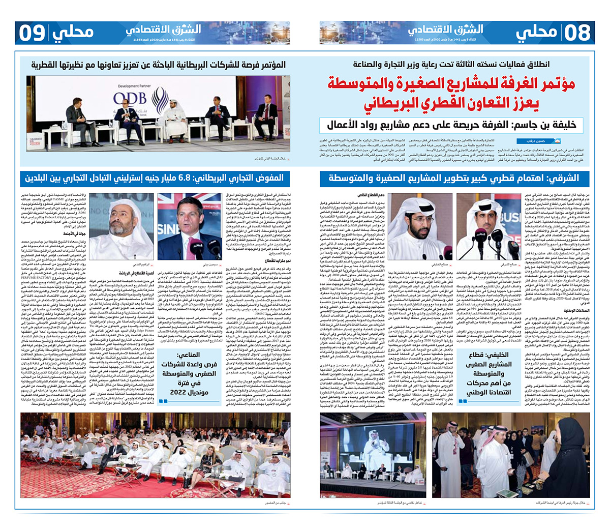 مؤتمر الغرفة للمشاريع الصغيرة و المتوسطة يعزز التعاون القطري البريطاني